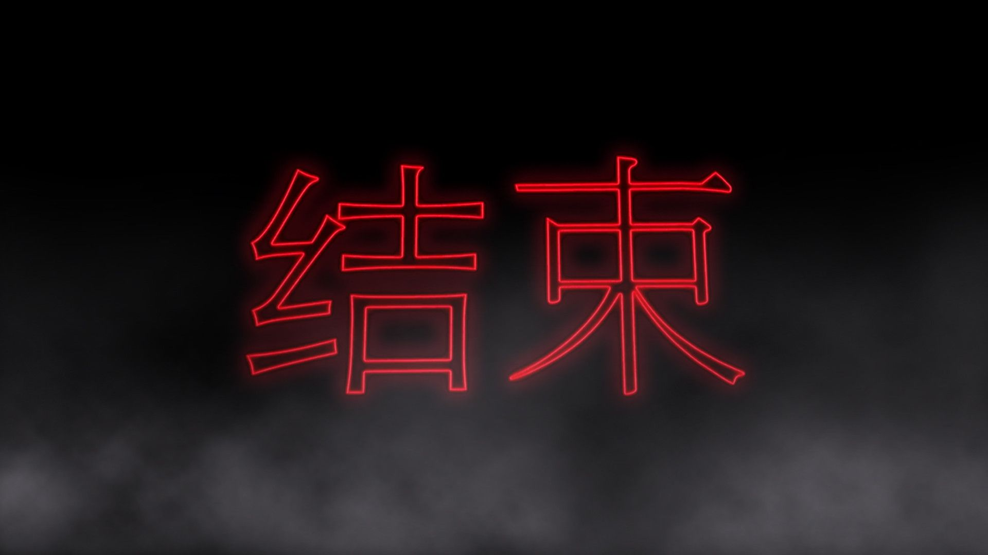 1920x1080 Chinese Symbols Wallpaper (57+ images)