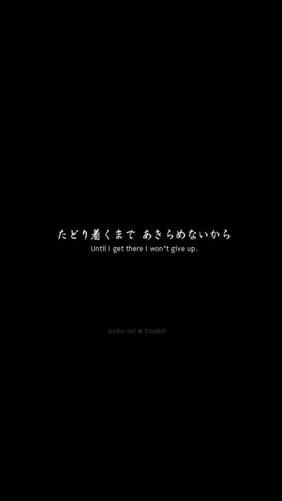 1080x1920 Yeah, I'll do everything | ART in 2019 | Japanese quotes ...