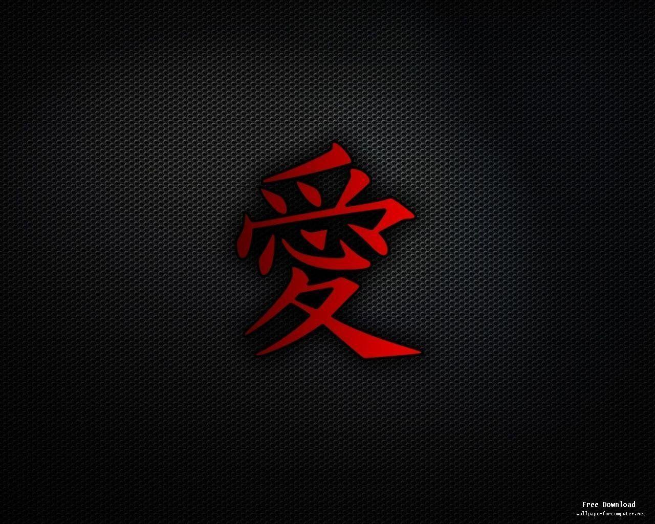 1280x1024 Chinese Character Wallpapers