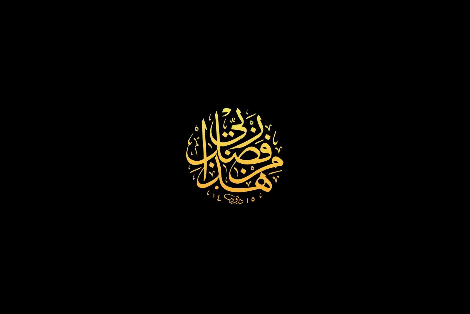 1600x1067 Islamic Calligraphic Wallpapers ~ Islamic Quotes About