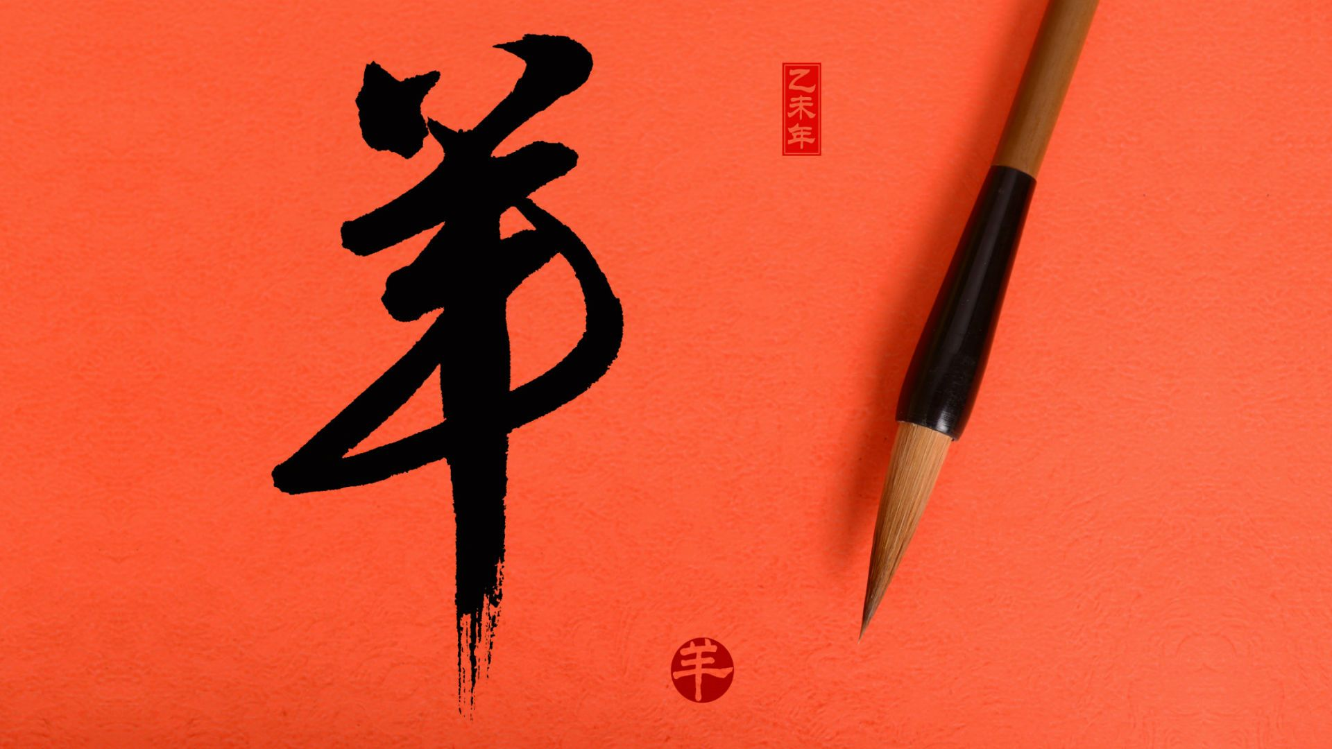 1920x1080 Chinese New Year Calligraphy Wallpaper Pics. - Media file ...
