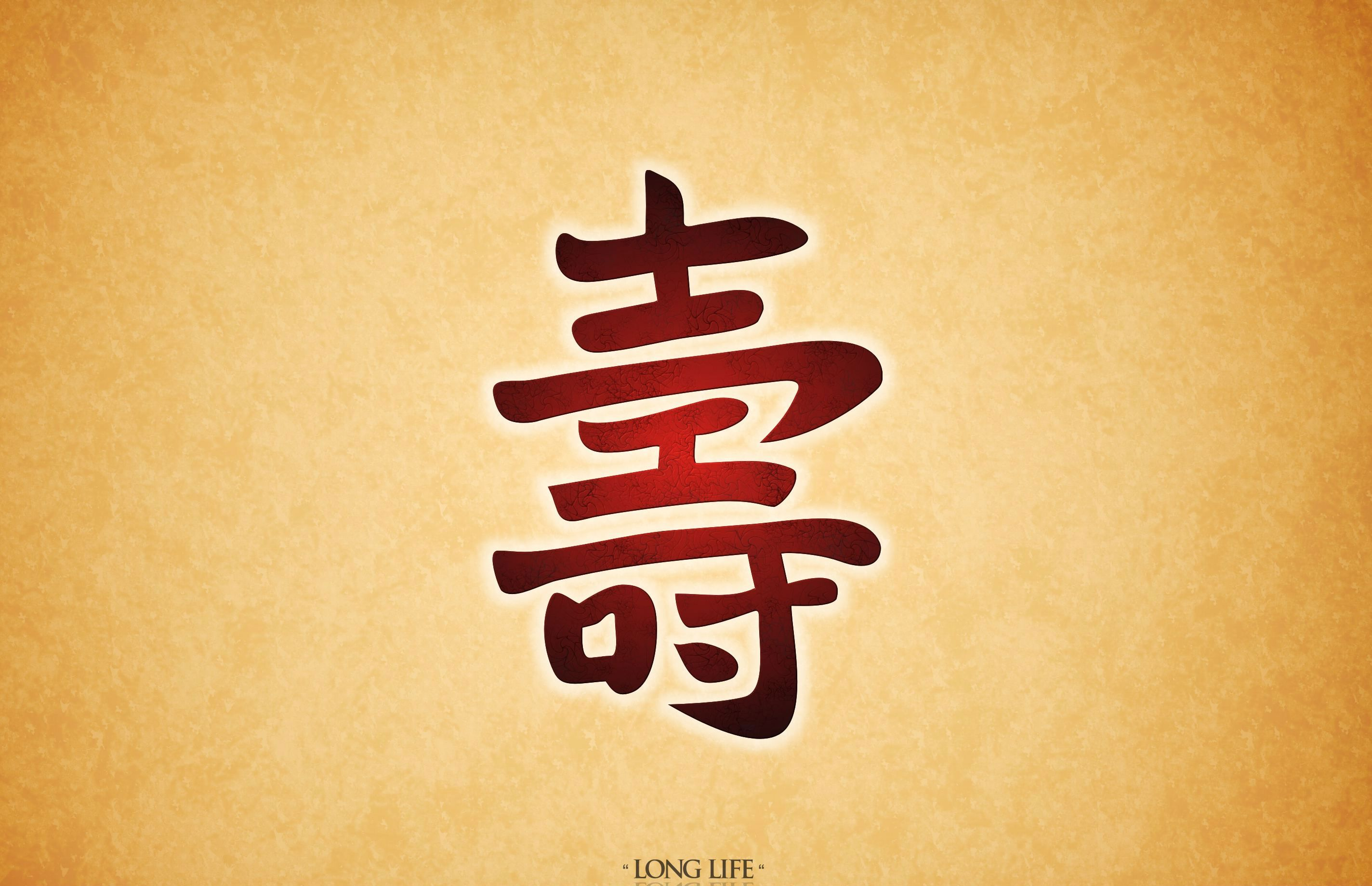 2848x1839 long life in chinese HD Wallpaper | Background Image | 2848x1839 ...