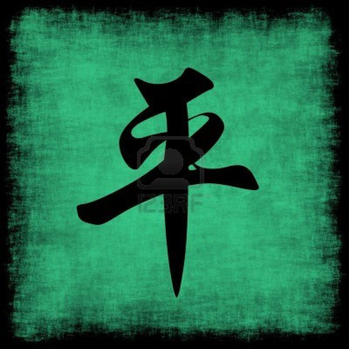 1200x1200 Chinese Symbols Wallpaper : High Definition X Peace Chinese ...