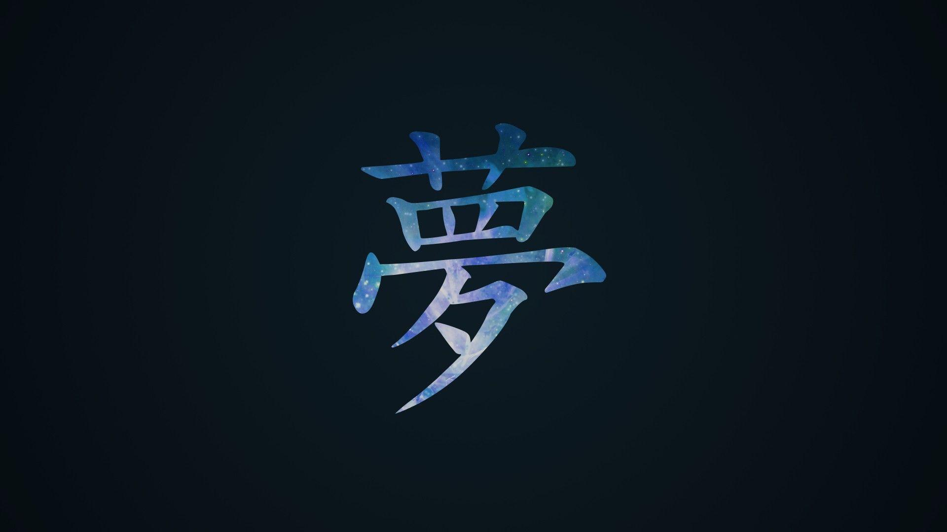 1920x1080 Chinese Symbols Wallpapers