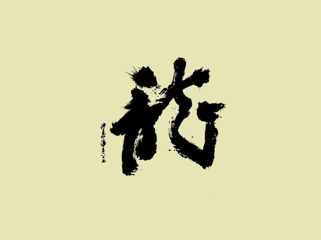 1024x768 Chinese Symbols Wallpapers