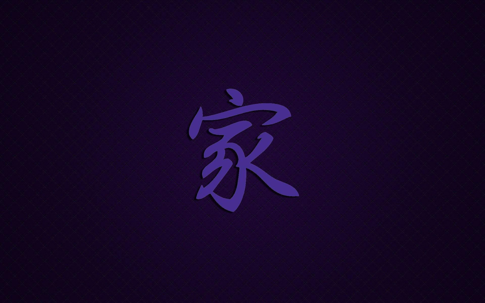 1920x1200 Chinese Symbols Wallpapers