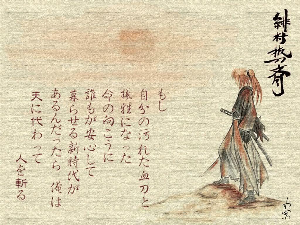 1024x768 rurouni kenshin wallpaper Images, Graphics, Comments and Pictures ...