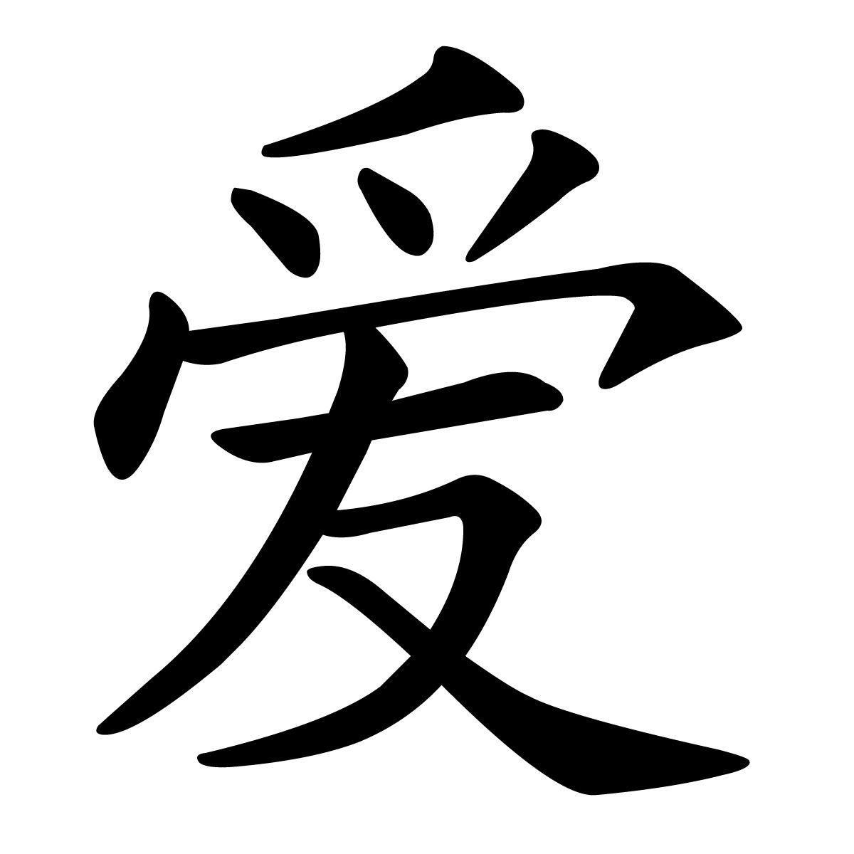 1200x1200 Chinese Symbol love - Free HD Images