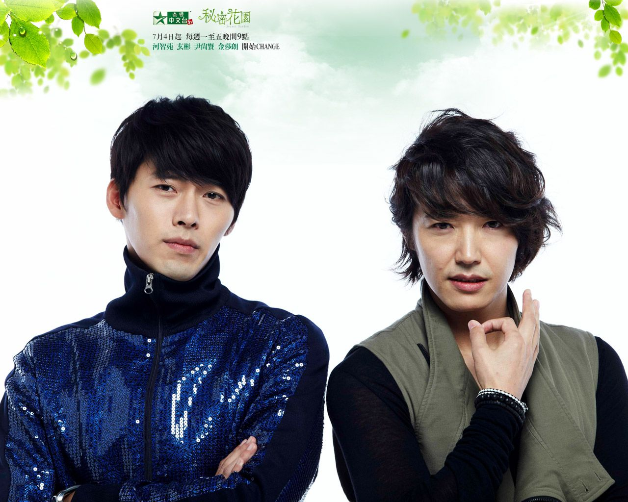 1280x1024 Secret Garden Korean Drama (SG Lovers) images secret garden HD ...
