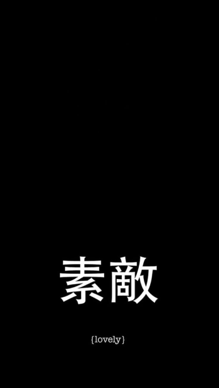 736x1306 Japanese Quote Wallpapers by Cari Supir – Motivation Quotes Success ...