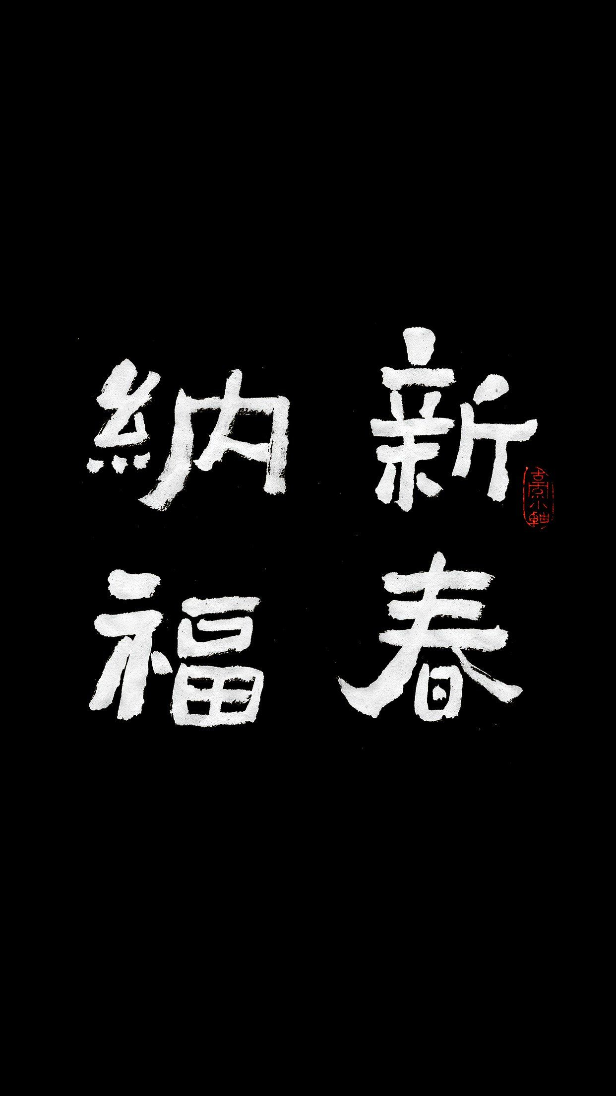1242x2208 Chinese Letters Wallpaper & Chinese Letters Background Images #3360 ...