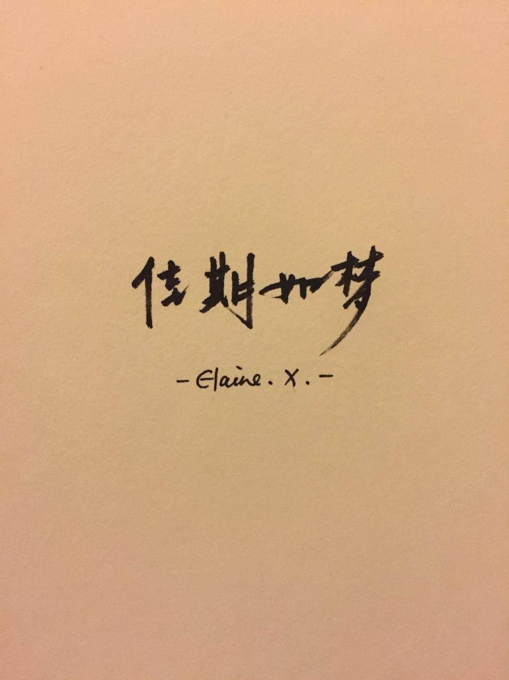 1000x1334 Chinese Writing Wallpaper | (67++ Wallpapers)